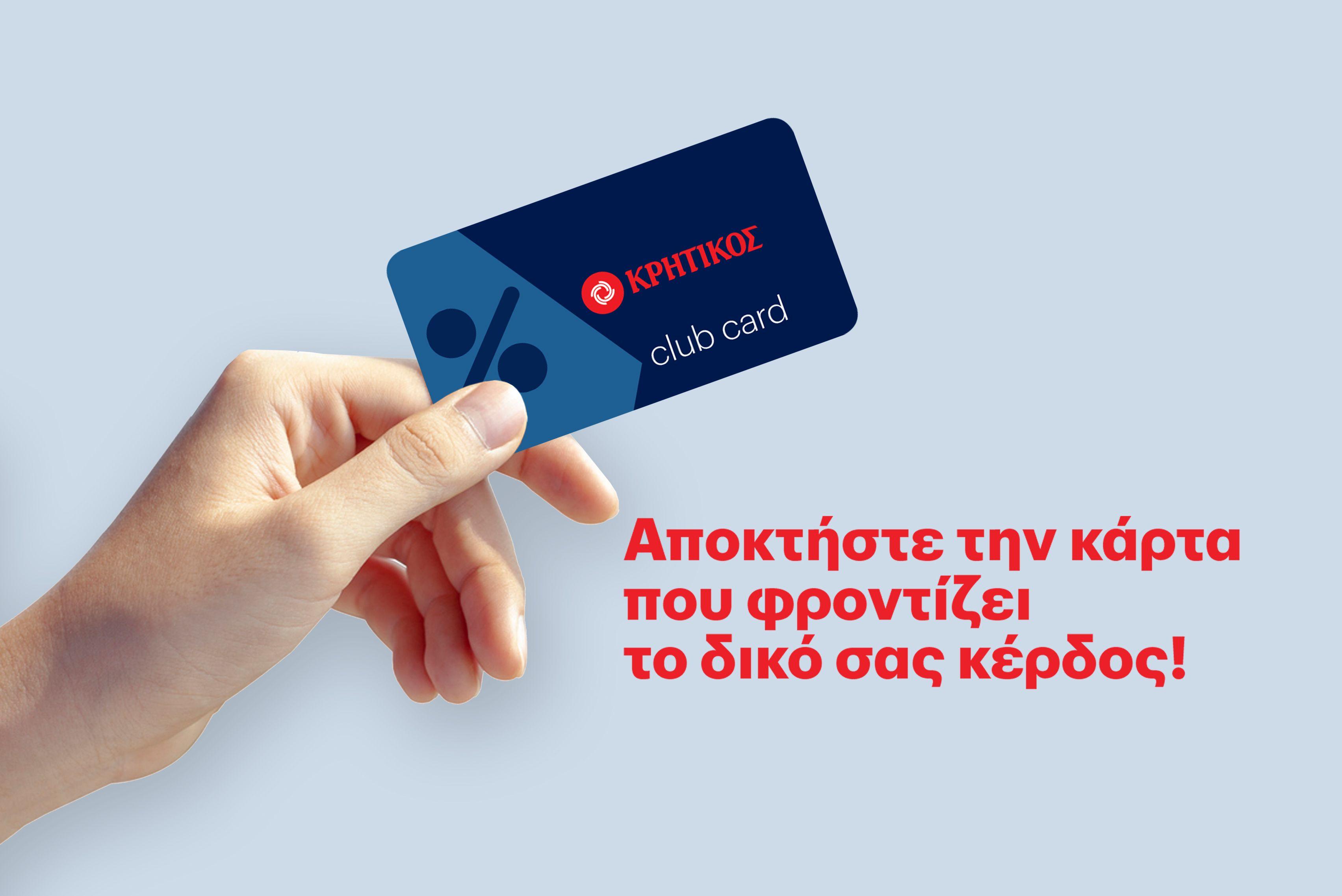 Card cap
