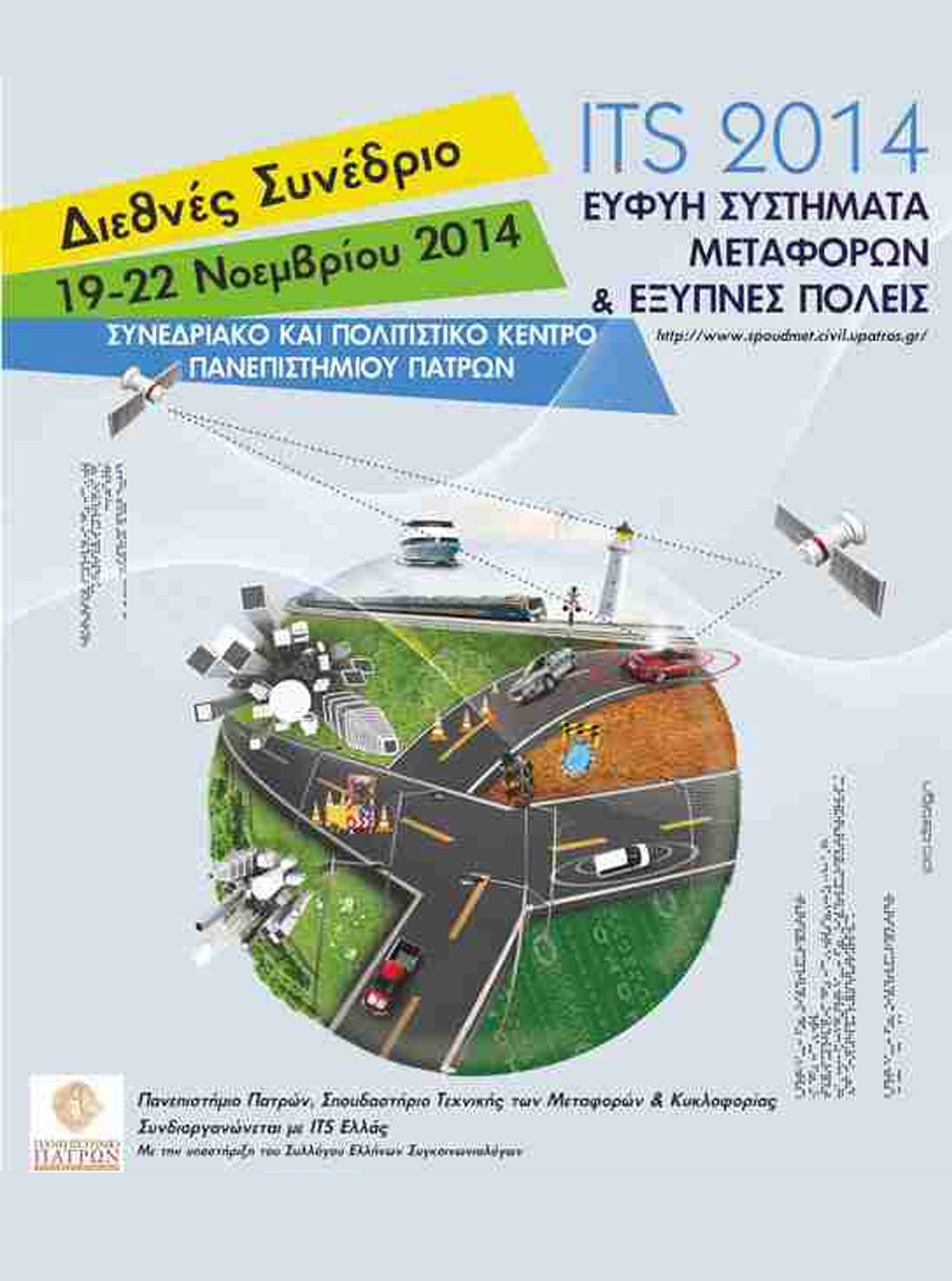 Εισήγηση Αθηνάς Βλάχου στο συνέδριο 'Intelligent Transportation Systems & Smart Cities Conference 2014', Πάτρα, με θέμα 'Deconstructing the complexity of urban processes based on their degree of 'emergency'