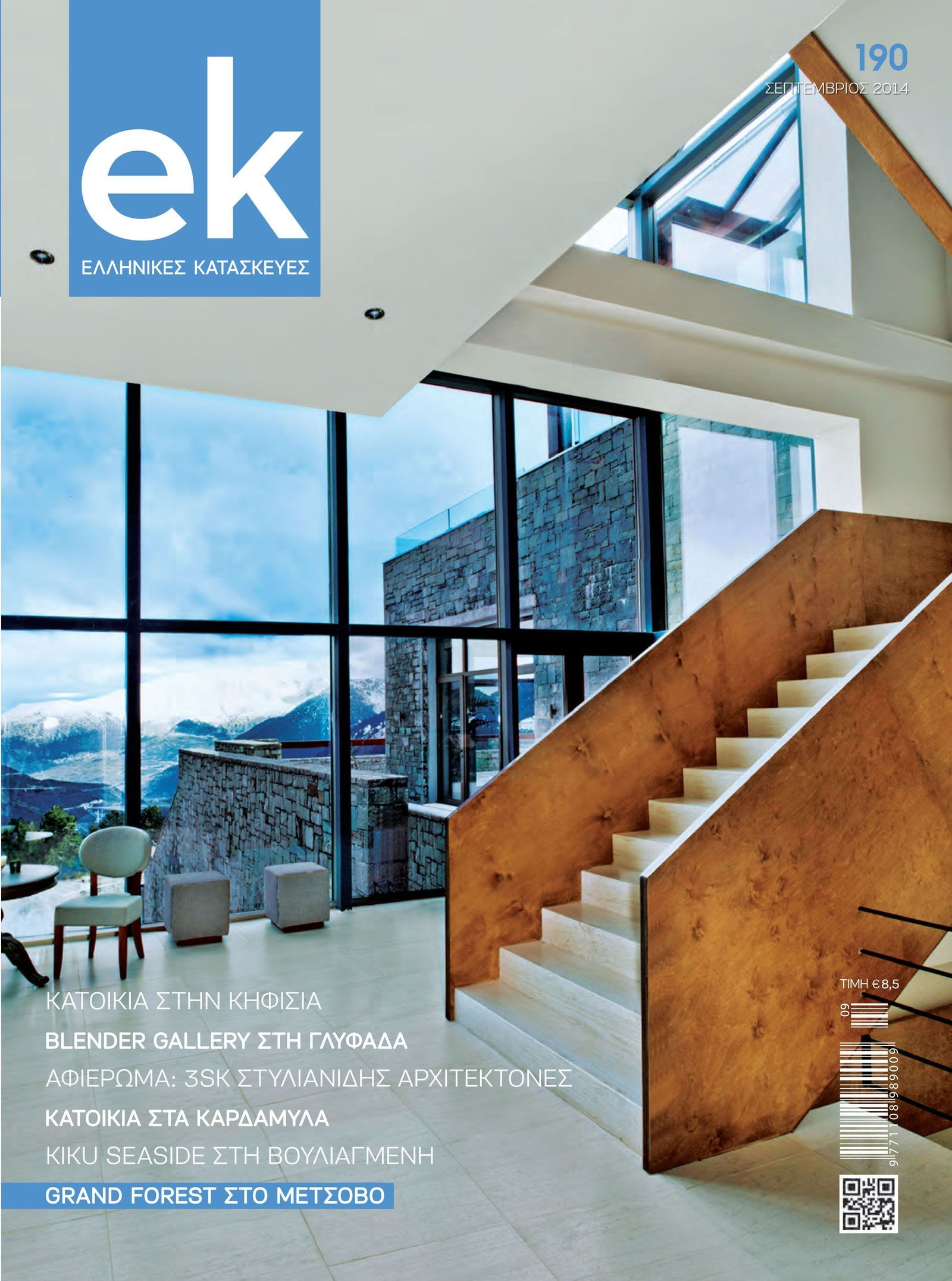 Publication of project 'Blender Gallery' by Erato Choli at EK magazine, Issue 190